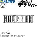 ALINCO(アルインコ) アルミ合金製法面昇降階段 クリフステアー7S ALKK24 フル手摺セット(ALKKR7H×2) [個人宅配…