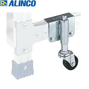 ALINCO(アルインコ) アルミ作業台 オプション スプリングキャスター CSB-SC1 4個セット [配送制限商品]
