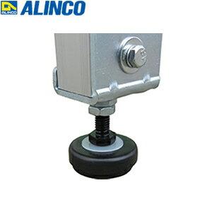 ALINCO(アルインコ) アルミ作業台 オプション アジャスター CSB-AJ1 4個1セット [配送制限商品]