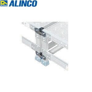 ALINCO(アルインコ) アルミ作業台 オプション 連結金具 CSB-AT1S 1個価格 [配送制限商品]