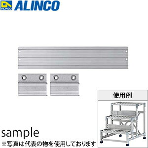 ALINCO(アルインコ) アルミ作業台 オプション 踏ざん幅木 CSB-FH4 1枚価格 [配送制限商品]