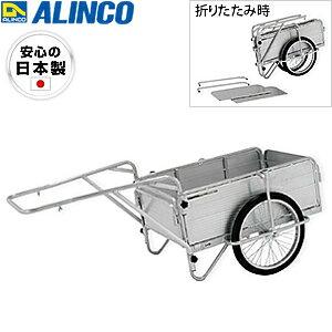 欠品中:2021年11月上旬以降予定 ALINCO(アルインコ) アルミ製 折りたたみ式リヤカーHKM-150  [法人・事業所限定]