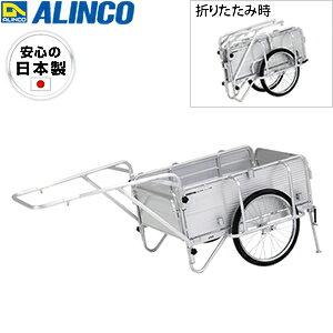 ALINCO(アルインコ) アルミ製 折りたたみ式リヤカー HKW-180 [個人宅配送一部不可]