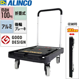 ALINCO(アルインコ) 折りたたみ式 台車 ツインキャリー KHFB-100 両後輪ブレーキ付 【在庫有り】【あす楽】