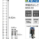 【台数限定】 ALINCO(アルインコ) アルミ製伸縮はしご バンブーラダー MSN-44 【在庫有り】【あす楽】