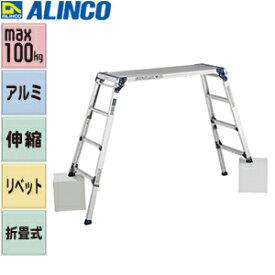 ALINCO(アルインコ) アルミ伸縮足場台 4脚調節(アジャスト)式 PXGE-1014WX 幅広タイプ [時間指定不可]【在庫有り】