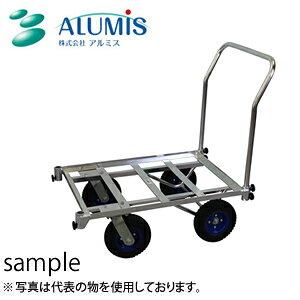 アルミス(ALUMIS) アルミ伸縮キャリー AK-44NPU