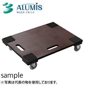 アルミス(ALUMIS) 静音キャスター搭載 木製平台車6045 AHD-6045