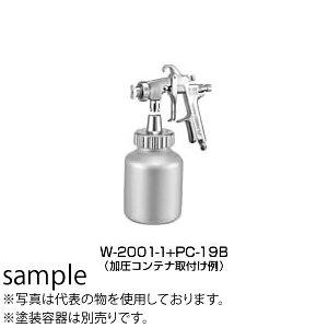 アネスト岩田 W-2001-2 専用スプレーガン (カップ別売)