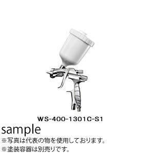 アネスト岩田 WS-400-1301C-S1 自動車補修専用大形スプレーガン (カップ別売)