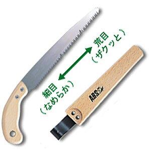 アルス(ARS) 果樹剪定鋸(のこぎり) 本体 FS-22