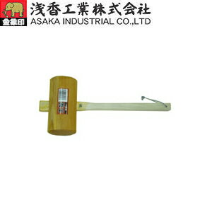 浅香工業 木槌 90mm [代引不可商品]