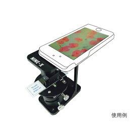 アズワン ハンディ生物・金属・実体顕微鏡(iPhone専用) 本体 1個 [3-6455-01]