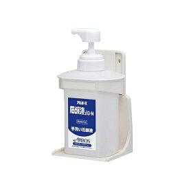 アズワン 石鹸液用ボトルホルダーセット P-1 1セット [2-7339-01]