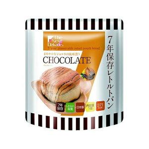 アズワン 7年保存レトルトパンTheNextDekadeチョコレート 1箱(50食入り) [7-7229-02]
