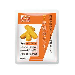 アズワン 7年保存クッキーTheNextDekadeパンプキン味 1箱(3本×100袋入り) [7-7231-02]