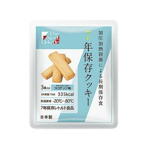 アズワン 7年保存クッキーTheNextDekadeココナッツ味 1箱(3本×100袋入り) [7-7231-03]