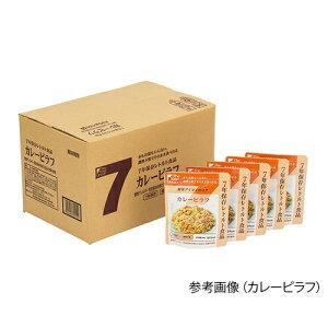 アズワン 7年保存レトルト食品TheNextDekadeカレーピラフ 1箱(50食入り) [7-7232-03]