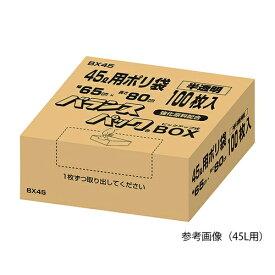 アズワン ポリ袋(BOX入り) 70L用 100枚入 1箱(100枚入り) [7-3359-02]