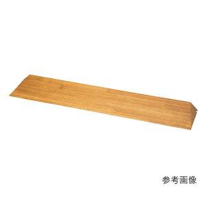 アズワン 屋内用スロープ 段ない・ス 木製タイプ 900×149×36〜40mm 1個 [7-1463-04]