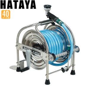 ハタヤ ステンレスホースリール SLA-40P 40mホースリール【在庫有り】