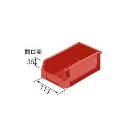 三甲 200104RE ハンガーラックコンテナーHL1(レッド) 販売入数:40個 大型商品に付き納期・送料別途お見積り