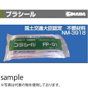 因幡電機産業 FP-01 プラシール日東化成工業 ライトグレー 1kg 販売入数:10個