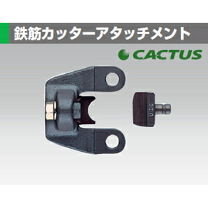 カクタス(CACTUS) EVD-16 鉄筋カッターアタッチメント