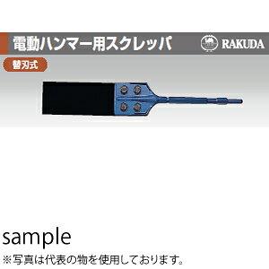 清水製作所(ラクダ) 10040 17H×600mm 電動ハンマー用スクレッパワイド