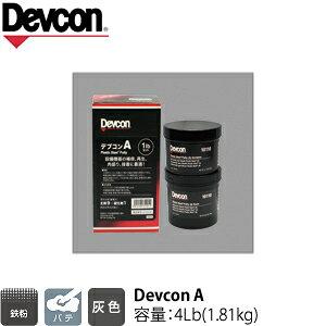 ITW Devcon デブコン A 4Lb(1.81kg) 1ケース6個入り 非劇物 鉄粉含有パテ