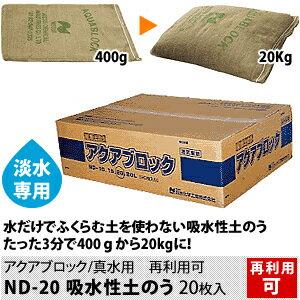 日水化学工業 ND-20 吸水性土のう アクアブロック 600×420mm (真水用 再利用可能品) 販売入数:20枚【在庫有り】