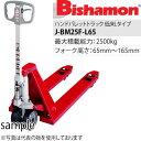 ビシャモン(スギヤス) ハンドパレットトラック 低床Lタイプ J-BM25F-L65 最大積載能力:2500kg [配送制限商品]