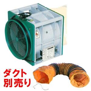 エバラポータブルファン(送風機)APM6φ300