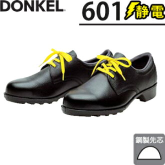 盾Kel一般作業用静電安全靴601静電短靴