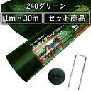 デュポン ザバーン 防草シート 240グリーン 1m×30m + コ型止めピン 150mm + 防草ワッシャー グリーン セット【在庫…