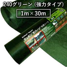 デュポン ザバーン 防草シート 240グリーン (強力タイプ/厚さ0.64mm) 1m×30m (XA-240G1.0)【在庫有り】【あす楽】
