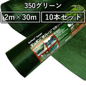 デュポン ザバーン 防草シート 350グリーン (高耐久・強力タイプ/厚さ0.8mm) 2m×30m (XA-350G2.0) 10本セット [配送制限商品]