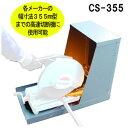 アイガーツール マスターツール 切断機安全カバー CS-355 (切断機別売)【在庫有り】【あす楽】