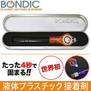 BONDIC ボンディック スターターキット BD-SKCJ 液体プラスチック接着剤【在庫有り】【あす楽】