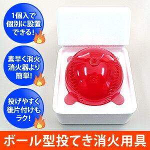 消える魔球 maQ-S 1個(消火ボール) 投げ消す消火剤 【在庫有り】【あす楽】