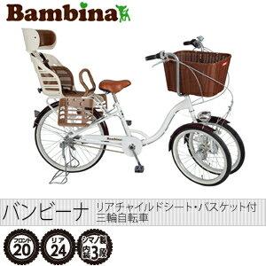 Bambina MG-CH243RB リアチャイルドシート・バスケット付三輪自転車 カラー:ホワイト 子ども乗せ三輪自転車(前輪2輪) (バンビーナ)[代引不可商品]