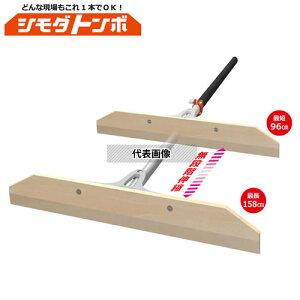 アイデア・サポート シモダトンボ 伸縮式 木製 W60cm ステンレスエッジ付 標準タイプ SH001E1 (伸縮式レーキ)