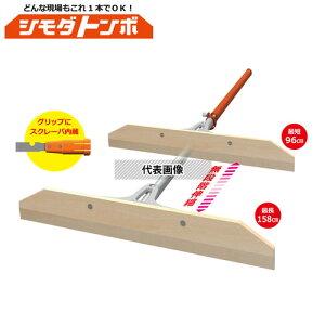 アイデア・サポート シモダトンボ 伸縮式 木製 W85cm 標準タイプ SP SH001S09 (伸縮式レーキ)