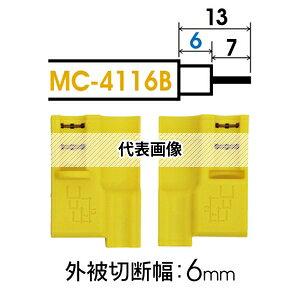 MARBEL(マーベル) MC-4116B 同軸ケーブルストリッパー 替刃6mm 作業工具