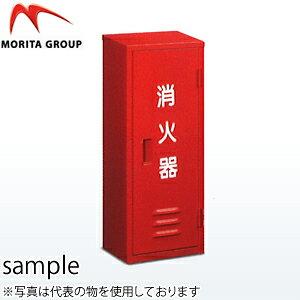 モリタ宮田工業 10型1本用消火器格納箱 スチール BF101【在庫有り】【あす楽】