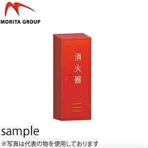 モリタ宮田工業 20型1本用消火器格納箱 スチール BF201