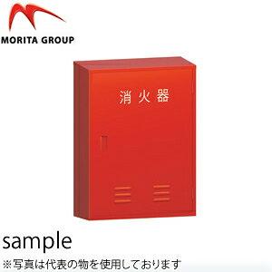 モリタ宮田工業 20型2本用消火器格納箱 ステンレス BF202S