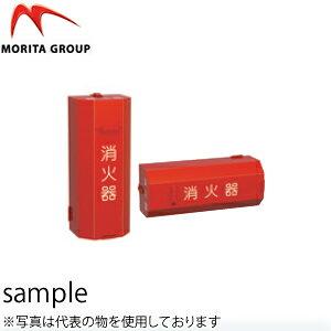 モリタ宮田工業 自動車用20型用消火器格納箱(タテ/ヨコ) スチール H-20