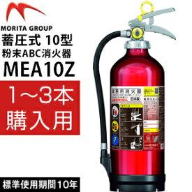 モリタユージー 2019年製 蓄圧式粉末ABC消火器 UVM10AL(1〜3本単価) 10型業務用消火器【在庫有り】【あす楽】
