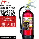 モリタ宮田工業 2017年製 蓄圧式 消火器 10型 アルテシモ MEA10A (10本以上単価) アルミ製 業務用 粉末ABC消火器【在庫有り】
